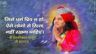 Jise Dharm Priya Na Ho Aise Logo Se Rishta Nahi Rakhna Chaeye ||Shri Devkinandan Thakur Ji