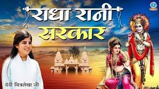 Radha Rani Sarkar || PEACEFUL BHAJAN