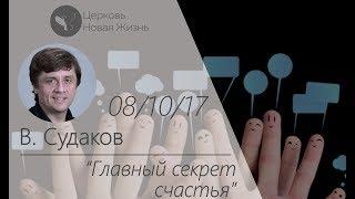Виктор Судаков - Главный секрет счастья