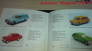 Автомобили СССР | Альбом | модели-копии | из металла и пластмассы | в масштабе 1:43 | каталог