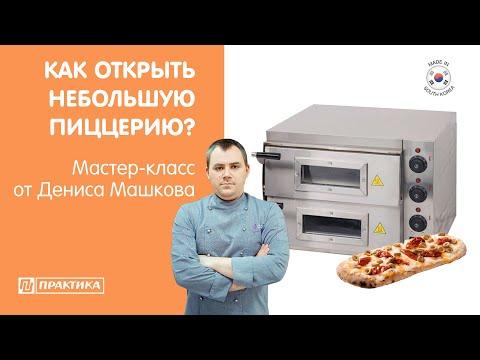 Как открыть мини-пиццерию? | Пинса | Печи для пиццы Kocateq EPC | Денис Машков