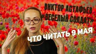 АСТАФЬЕВ ВЕСЕЛЫЙ СОЛДАТ // ЧТО ЧИТАТЬ 9 МАЯ