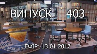 Утро в Большом Городе – Выпуск 403 – 13.01.2017