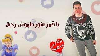 هوا انتي ايه هوا انتي مين - عبدالله البوب (Lyrics Video)   Hoa Enty Eh - Abdullah Elpop تحميل MP3