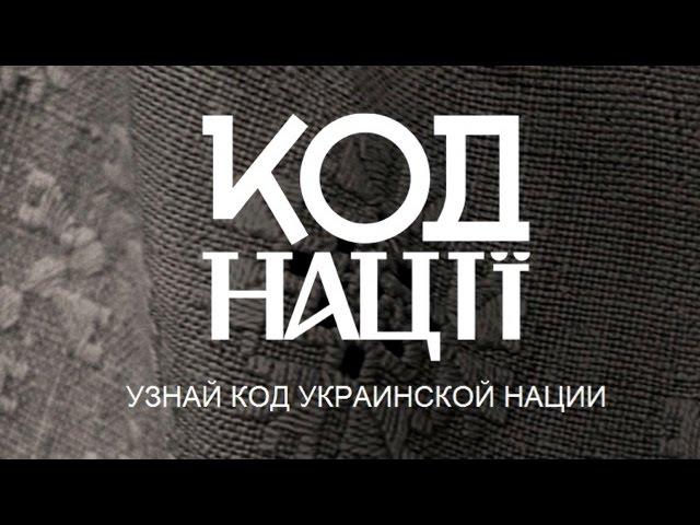 Код нації. Менталітет українців