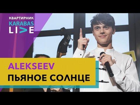 Концерт ALEKSEEV в Запорожье - 3