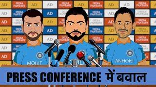 World Cup 2019 India Team Press Conference | ICC Cricket World Cup 2019