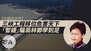 【中國與世界】三峽工程移位危害天下,「暫緩」騙局林鄭學到足