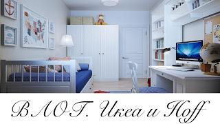 ВЛОГ. Поездка в IKEA и Hoff. Всё для уюта :)