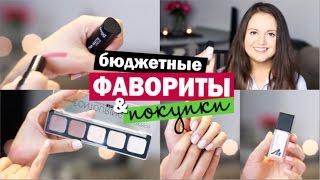 БЮДЖЕТНЫЕ ФАВОРИТЫ | Покупки косметики