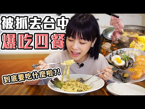 台中美食會串