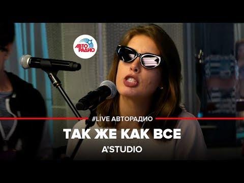 A'Studio – Так Же Как Все  (LIVE @ Авторадио)