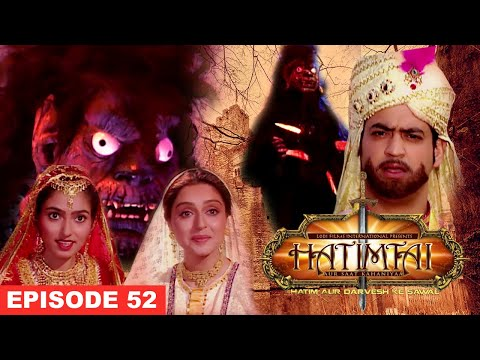 Hatim Tai Episode 52 | हातिमताई हिंदी - धारावाइक भाग ५२  | HINDI DRAMA SERIES | LODI FILMS DIGITAL