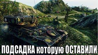 ПОДСАДКА которую ОСТАВИЛИ!!! AMX 13 105 как играют ТОП статисты в World of Tanks карта: Рудники