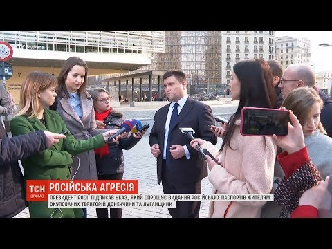 Клімкін назвав указ Путіна щодо видачі паспортів новим етапом окупації Донбасу