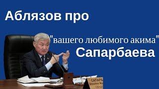 "Аблязов про ""вашего любимого акима"" Сапарбаева"