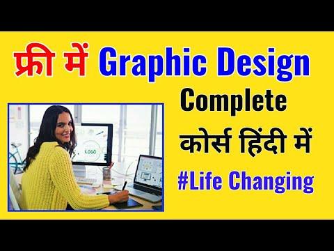 Graphic Design फ्री में सीखे | Wow !! Complete course हिंदी में | Earn in Lakhs