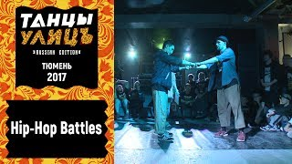 Hip-Hop Battles | #танцыулиц2017