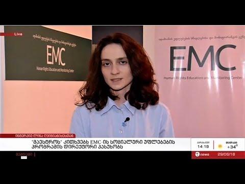 ლინა ღვინიანიძე EMC-ს კვლევის შესახებ