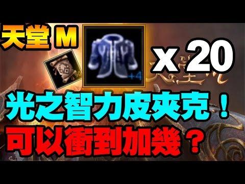 【天堂M】光之智力皮夾克20件!金字塔點法可以衝到加幾?