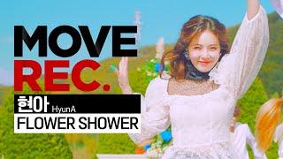 [5K] 현아(HyunA) - FLOWER SHOWER    choreography    MOVE REC