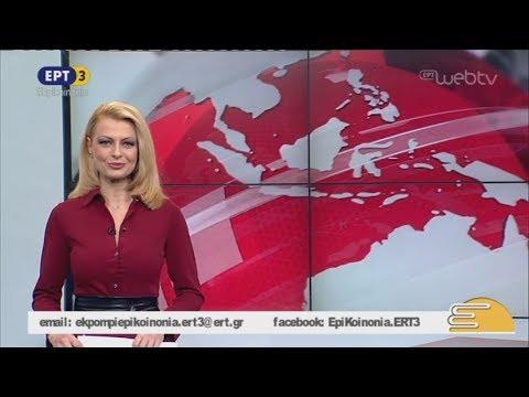 Τίτλοι Ειδήσεων ΕΡΤ3 10.00   12/11/2018   ΕΡΤ