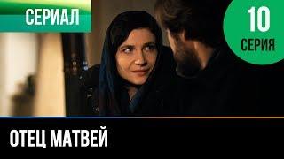 Отец Матвей 10 серия - Мелодрама | Фильмы и сериалы - Русские мелодрамы