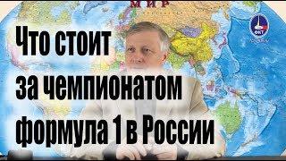 Валерий Пякин. Что стоит за чемпионатом формула 1 в России (Россия онлайн)