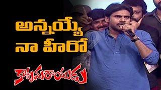 Chiranjeevi Is My Hero  Pawan Kalyan  Katamarayudud Pre Release Function  TV9