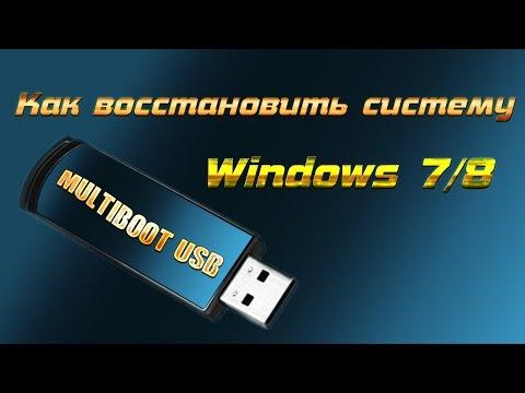 Как восстановить систему Windows 7 - 8. Мультизагрузочная ...