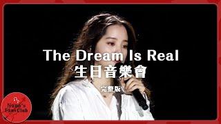 歐陽娜娜 The Dream Is Real 生日音樂會 完整版