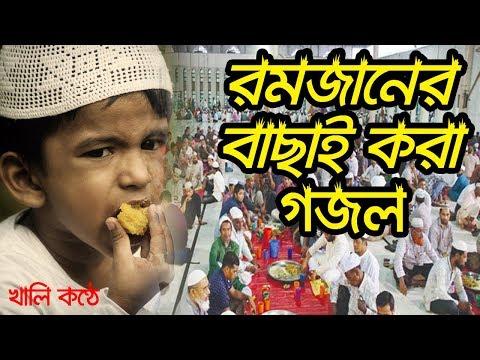 রমজানের বাচাইকৃত নতুন গজল    খালি কন্ঠে    Ramadan Islamic Song 2019    Al Amin Tv