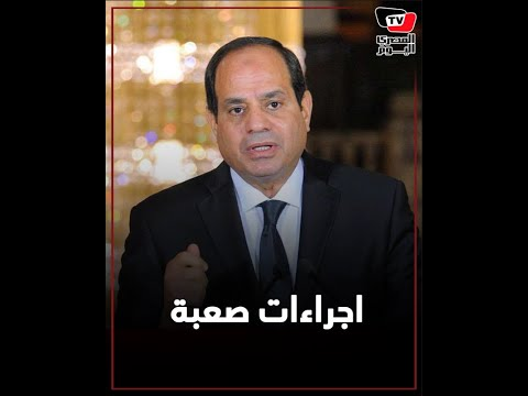 السيسي: كل الإجراءات الصعبة اللي خدناها عشانكم.. ومكنش قصدنا ننكد عليكم