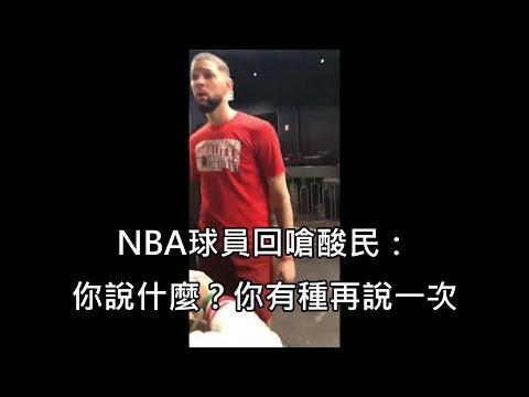 酸民當面向NBA球員嗆聲,被球員反嗆瞬間孬掉
