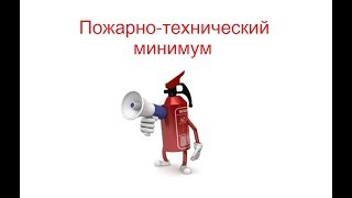 Учебный курс по Пожарно-техническому минимуму.