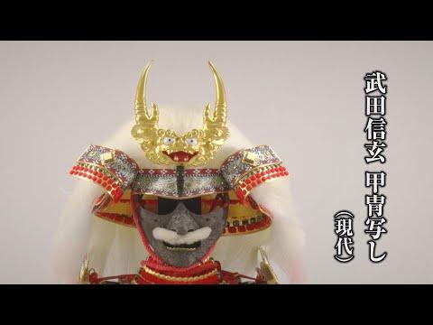 武田信玄 甲冑写しYouTube動画