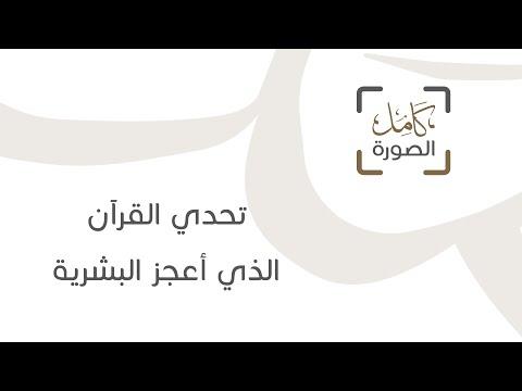 التحدي القرآني الذي أعجز البشرية