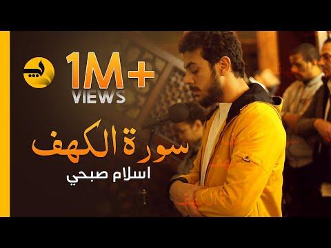 MP3 SOBHI GRATUITEMENT ISLAM TÉLÉCHARGER