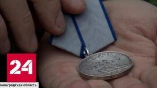 Ветерану вернули медаль, потерянную в бою в 1945-м - Россия 24