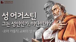 성 어거스틴 그는 성인인가, 이단인가?(로마 카톨릭 교회의 성 아우구스티누스) 정동수 목사 사랑침례교회 킹제임스 흠정역 성경