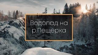 Алтай. Водопад на реке Пещёрка | The Hang