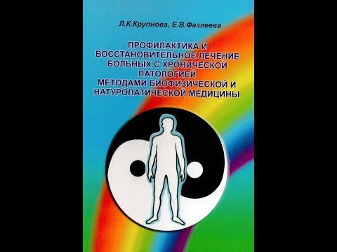 Профилактика и восстановительное лечение больных с хронической патологией .
