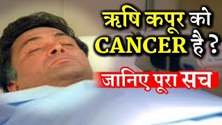 Rishi Kapoor Diagnosed With Cancer? Here's The Truth!
