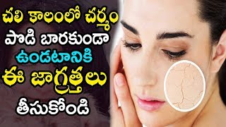 Tips to Keep Skin Soft and Glowing In Winter || Telugu Health Tips