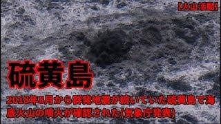 気象庁発表群発地震が続いていた硫黄島で海底火山の噴火が始まる