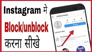 Instagram me block/unblock kaise kare | How to block and unblock someone on instagram