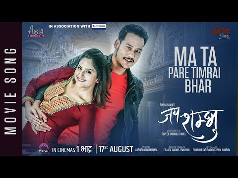 Mata Pare Timrai Bhara | Nepali Movie Jay Shambhu Song