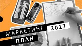 Бизнес план Амвей: видео плана по продажам и маркетингу