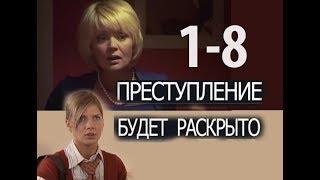 Увлекательный, женский детектив, ПРЕСТУПЛЕНИЕ БУДЕТ РАСКРЫТО ,серии 1-8, русский сериал