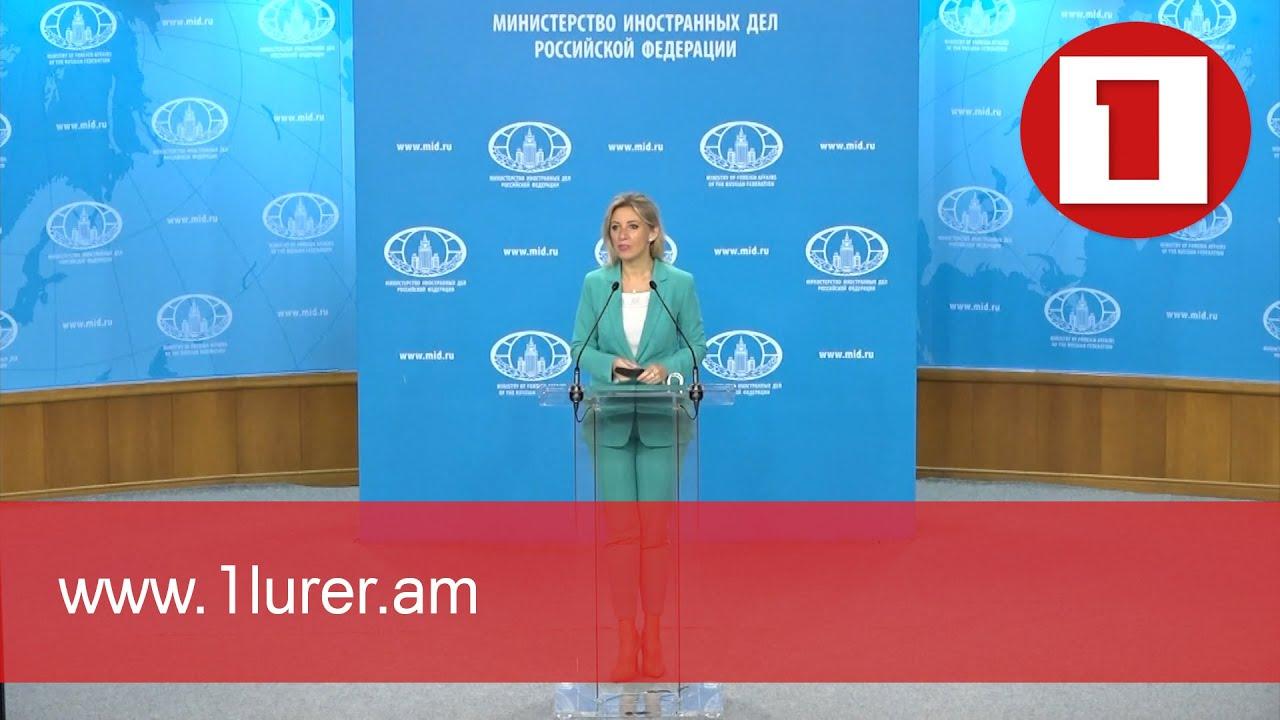 ՌԴ-ն պատրաստ է աջակցել հայ-ադրբեջանական սահմանի սահմանազատման աշխատանքներին. Զախարովա